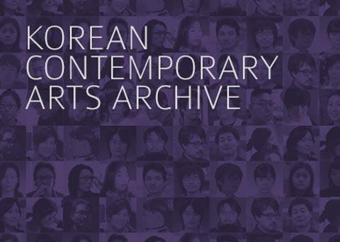 현대미술 디지털 아카이브 웹사이트 구축